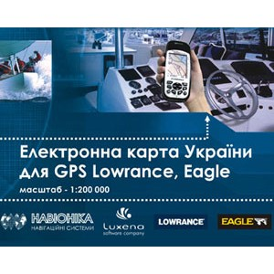 Электронная  карта Украины для GPS Lowrance та Eagle.