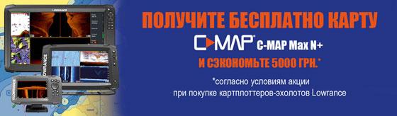 Получите бесплатно карту C-MAP реки Днепр!