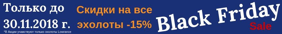 Только с 19.11.2018 до 30.11.2018 на все эхолоты Lowrance цены снижены на 15%.